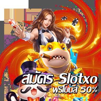 โปรโมชั่น Slotxo